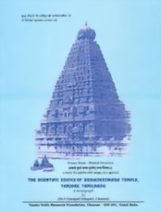 The Scientific Edific of Brihadeeswara Temple, Tanjore, Tamilnadu, Dr. V. Ganapati Sthapati, ARCHITECTURE Books, Vedic Books