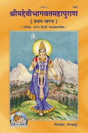 Srimad Devi Bhagwat Mahapuran Part - 1 (Hindi), Gita Press, SPIRITUAL TEXTS Books, Vedic Books