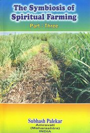 The Symbiosis of Spiritual farming - Volume III, Subhash Palekar, ENVIRONMENT Books, Vedic Books