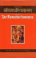 Sri Ramacaritamansa: The Holy Lake of the Acts of Rama (900 pages Romanized HB edition)