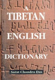 A Tibetan-English Dictionary, Sarat Chandra Das, Graham Sandberg, LANGUAGES Books, Vedic Books