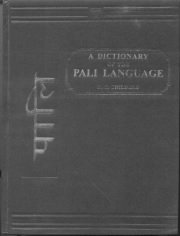 A Dictionary of the Pali Language, Robert Caesar Childers, A TO M Books, Vedic Books ,