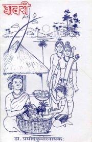Dhvani Theory Sanskrit Poetics