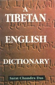 A Tibetan English Dictionary, Sarat Chandra Das, A. William Heyde, A TO M Books, Vedic Books ,