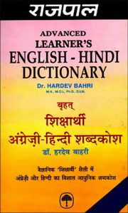 Rajpal Advanced English-Hindi Dictionary, Dr. Hardev Bahri, LANGUAGES Books, Vedic Books