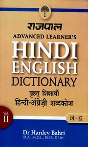 Rajpal Advanced Learner's Hindi- English Dictionary Volume- 2, Dr. Hardev Bahri, LANGUAGES Books, Vedic Books