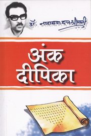 Ank Dipika (Hindi), Dr. Narayan Dutt Shrimali, HINDI Books, Vedic Books