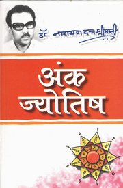Ank Jyotish (Hindi), Dr. Narayan Dutt Shrimali, HINDI BOOKS Books, Vedic Books