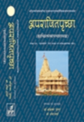 Aparaajitpriccha (An Ancient Treatise on Architecture): Sanskrit Text, Hindi Translation, Related Sketches and   Index of Verses