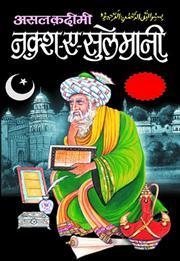 Sulemani book pdf naqsh e