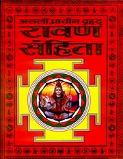 Asli Pracheen Ravan Samhita (Deluxe Edition) by Ravana at Vedic Books