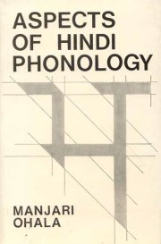 Aspects of Hindi Phonology, Manjari Ohala, A TO M Books, Vedic Books ,