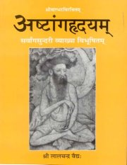 Astangahrdyam of Vagbhat, Lal Chand Vaidh, A TO M Books, Vedic Books