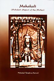 Mahakali: Mahakali Aspect of the Mother, Sri Aurobindo, The Mother, MASTERS Books, Vedic Books