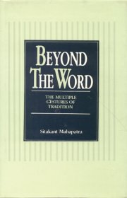 Beyond the Word, Sitakant Mahapatra, A TO M Books, Vedic Books ,