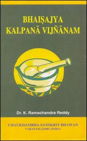 Bhaisajya Kalpana Vijnanam: A Science of Indian Pharmacy, K. Rama Chandra Reddy, AYURVEDA Books, Vedic Books