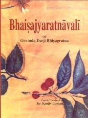 Ebook bhaishajya ratnavali