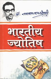 Bharatiya Jyotish (Hindi), Dr. Narayan Dutt Shrimali, HINDI BOOKS Books, Vedic Books