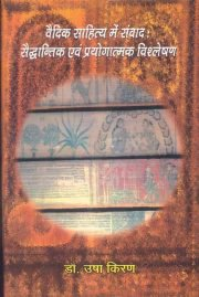 Brahma-Sutras, with the Cimmentary of Sankarachaaarya, SPIRITUAL TEXTS Books, Vedic Books
