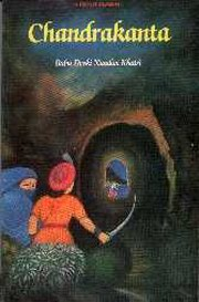 Chandrakanta: Translation of a Hindi Classic by Pankaj Bhan, B Devkinandan Khatri, ARTS Books, Vedic Books