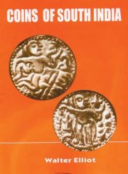 Coins of South India, Walter Elliot, A TO M Books, Vedic Books ,