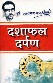 Dashaphal Darpan (Hindi), Dr. Narayan Dutt Shrimali, HINDI BOOKS Books, Vedic Books