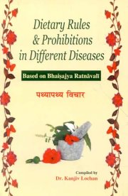 Dietary Rules & Prohibitions in Different Diseases, Kanjiv Lochan, A TO M Books, Vedic Books ,