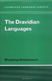 The Dravidian Languages, Bhadriraju Krishnamurti, JUST ARRIVED Books, Vedic Books