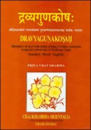 Dravyagunakosah : Dictionary of Ayurvedic Terms Relating to Names, Synonyms, Properties and Actions of Medicinal Plants (Sanskrit- Hindi-English), Acharya Priya Vrat Sharma, AYURVEDA Books, Vedic Books
