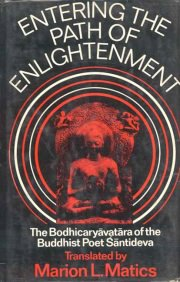 Entering the Path of Enlightenment, M.L. Matics, A TO M Books, Vedic Books ,