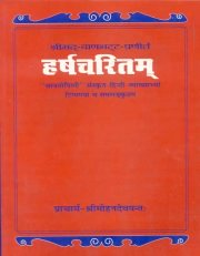 Harshacaritam ( 5-8 Ucchwas), Mohandev Pant, A TO M Books, Vedic Books ,