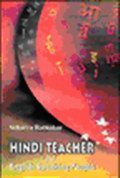 Hindi Teacher for English Speaking People - Hindi Learning Level - 2 Book