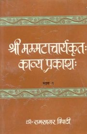Kavyaprakasha of Mammatacharya (Part 1), Ramasagar Tripathi, A TO M Books, Vedic Books ,