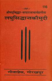Laghu shidhant Kaomudi, Gita Press, SANSKRIT Books, Vedic Books