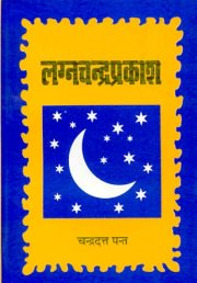 Lagnachandra-Prakasha, Chandra Datt Pant, A TO M Books, Vedic Books ,