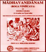 Madhavanidanam of Madhavakar (Sanskrit Text with English Translation), Dr.k.R. Srikantha Murthy, AYURVEDA Books, Vedic Books