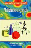 Mathematics in Ayurveda