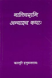 Naticharim Anyaschai Katha, Kaluir Hanumantrao, M TO Z Books, Vedic Books ,