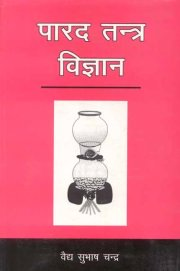 Parad Tantra Vigyan (Hindi), Vaidha Subhash Chandra, M TO Z Books, Vedic Books