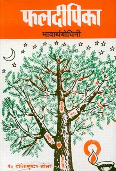 Vedic Books Search Results Gopesh Kumar Ojha