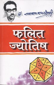 Phalit Jyotish (Hindi), Dr. Narayan Dutt Shrimali, HINDI BOOKS Books, Vedic Books