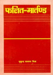 Phalitmartanda, Mukund Vallabh Mishra, M TO Z Books, Vedic Books
