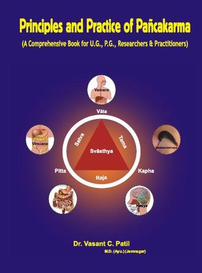 アーユルヴェーダの本 Principles & Practice Of Pancakarma