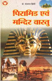 Pyramid and Mandir Vaastu, Dr. Bhoraj Dwivedi, ARCHITECTURE Books, Vedic Books