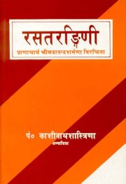 Rasatarangini of Sadanandsharmavirchit, Kashinath Shastri, M TO Z Books, Vedic Books