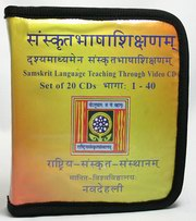Samskrit Bhasha Shikshanam - VCD Album I (40 Lessons on 20 VCDs), Doordarshan Channel, LANGUAGES Books, Vedic Books