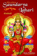 Saundarya Lahiri: Original Text In Sanskrit, Romanized And Translation In English