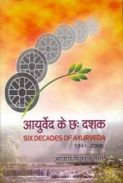 Six Decades of Ayurveda (1941-2000), Satya Deo Dubey & Anugrah, Narain Singh, M TO Z Books, Vedic Books ,