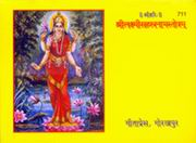 Sri Hanumatsahasranama Stotra by Gita Press at Vedic Books