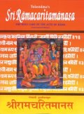 Sri Ramacharitamanasa: The Holy Lake of the Acts of Rama (Romanized Devnagari text & English Translation)